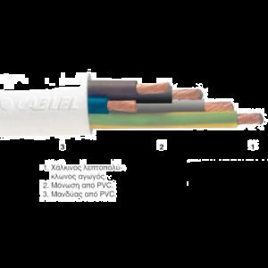 H05VV-F NYL 3x2.5 ΠΟΡΤΟΚΑΛΙ
