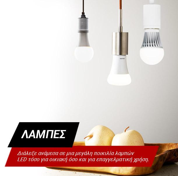epapantoniou lampes