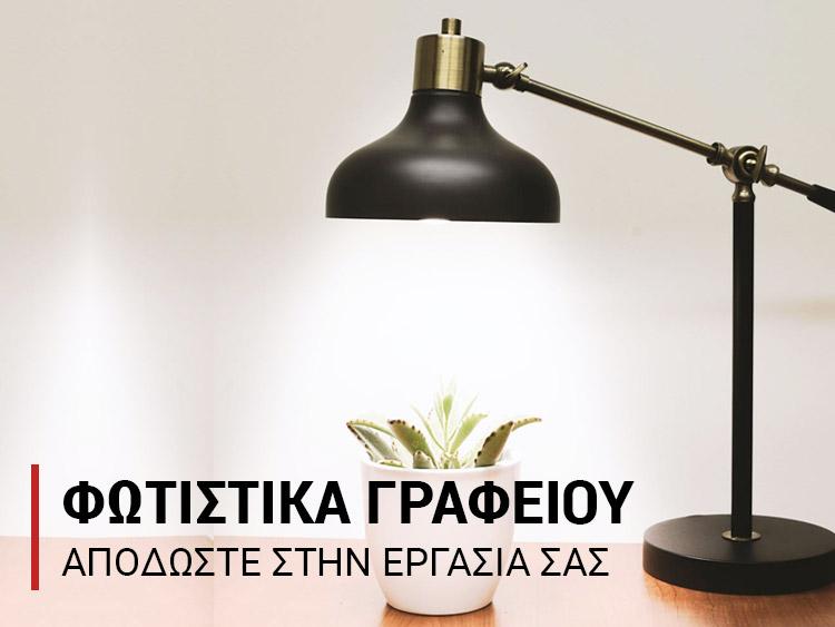 Φωτιστικά Γραφείου