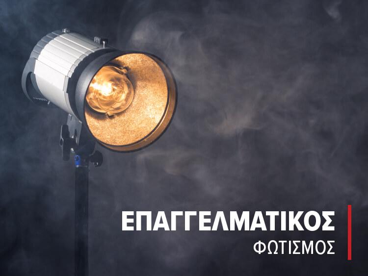 Επαγγελματικός Φωτισμός